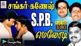 Melody | Sankar ganesh SPB Hits