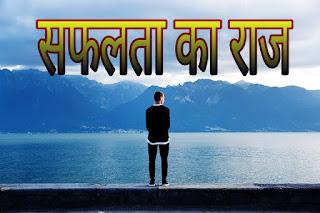 Safalta Ka Raaj Motivational Story In Hindi. सफलता का राज
