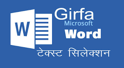 Microsoft Word Text Selection Video Tutorial in Hindi