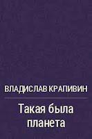 http://bookmix-2011.blogspot.ru/search/label/%D0%A2%D0%B0%D0%BA%D0%B0%D1%8F%20%D0%B1%D1%8B%D0%BB%D0%B0%20%D0%BF%D0%BB%D0%B0%D0%BD%D0%B5%D1%82%D0%B0
