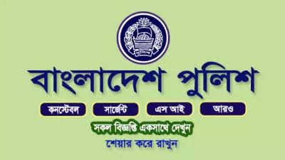 বাংলাদেশ পুলিশ নিয়োগ বিজ্ঞপ্তি ২০২০ - পুলিশ চাকরি 2020 - bangladesh police job circular 2020