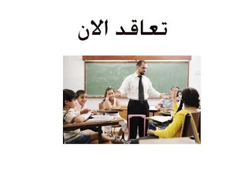 مواعيد التقدم للتعاقد مع مدارس سعودية وجدول المقابلات والراتب وتفاصيل هامة لكل المكاتب التى بها عقود حاليا 2018