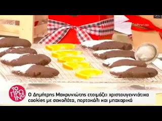 xristoygeniatika-cookies