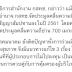 09 กันยายน 2559 กสทช. ฉบับใหม่ให้ กสทช. จัดประมูลคลื่น  1800  , 850 ที่จะหมดอายุในปี 2560 และ 700 ในปี 2563  ที่กำลังจะหมดเอายุลง