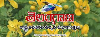 Telangana Avirbhava Subhakankshalu in Telugu