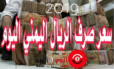 اسعار الصرف في اليمن 1 - 1 - 2019
