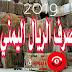 اسعار الصرف في اليمن 1 - 1 - 2019 استقرار سعر صرف الدولار والعملات الاجنبية اليوم لدى محلات الصرافة والسوق السوداء الثلاثاء 1 يناير