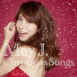 May-J-サンタが町にやってくる-歌詞-may-j-santa-claus-is-coming-to-town-lyrics