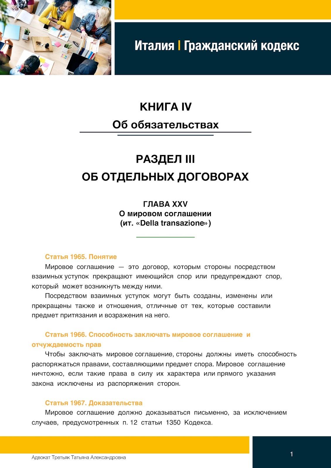 Гражданский кодекс скачать в pdf