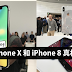 iPhone 8、iPhone 8 Plus、iPhone X真机图看一看!【内附多图】