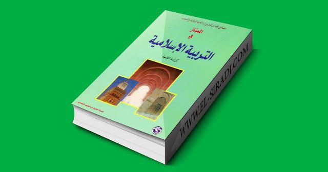 الممتاز في التربية الإسلامية للمستوى الثاني
