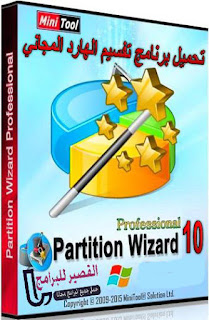 Partition Wizard Free