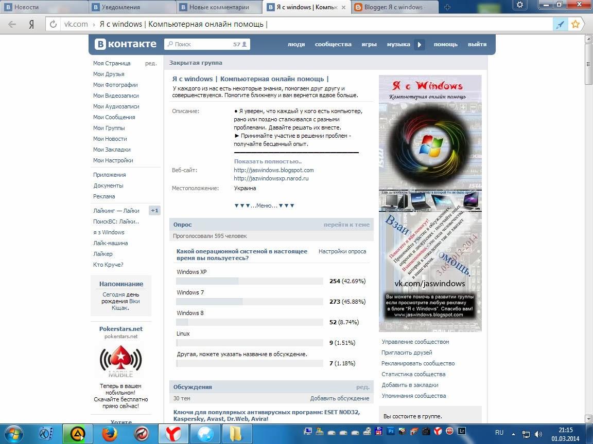 Миграция от Mozilla Firefox к Яндекс браузеру.