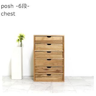 【MCS-K-056-2】ポッシュ -6段- chest
