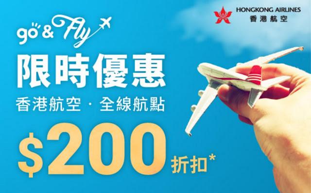 港航優惠碼!全線減HK$200,香港飛台北$750、曼谷$799、沖繩$1280、東京$1730起,Hutchgo會員限定!