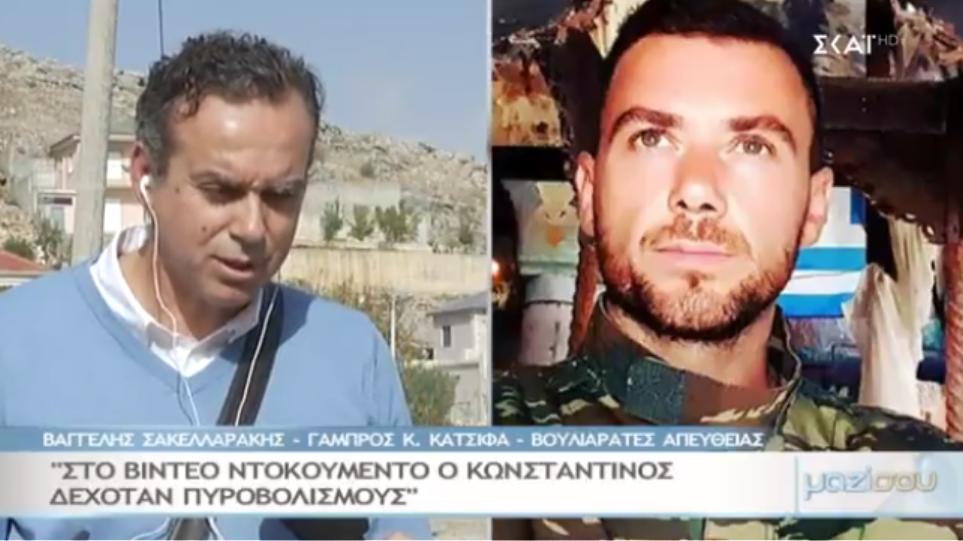 Mαρτυρία: Ο Κωνσταντίνος Κατσιφας πυροβολήθηκε όρθιος με τα χέρια ανοιχτά…
