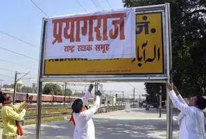 Centre approves renaming Allahabad to 'Prayagraj'