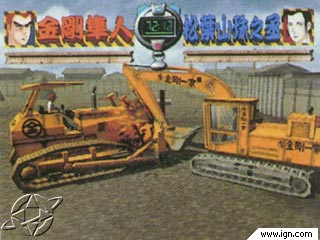 BCV: Battle Construction Vehicles PS2