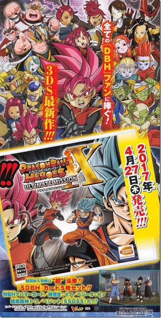 Se anuncia un nuevo Dragon Ball para 3DS, Dragon Ball: Ultimate Mission X 1