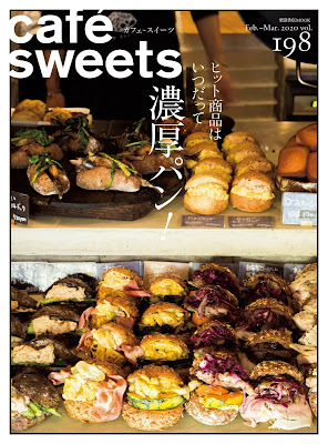 cafe-sweets (カフェ-スイーツ) vol.198