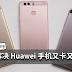 Huawei 手机用久了,又卡又慢怎么办?用这四招帮你轻松搞定!