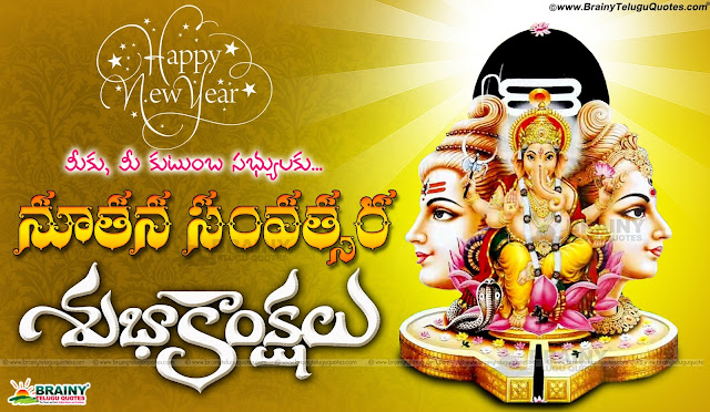 Free New year online free greetings-free new year messages online, Online Telugu new year Greetings