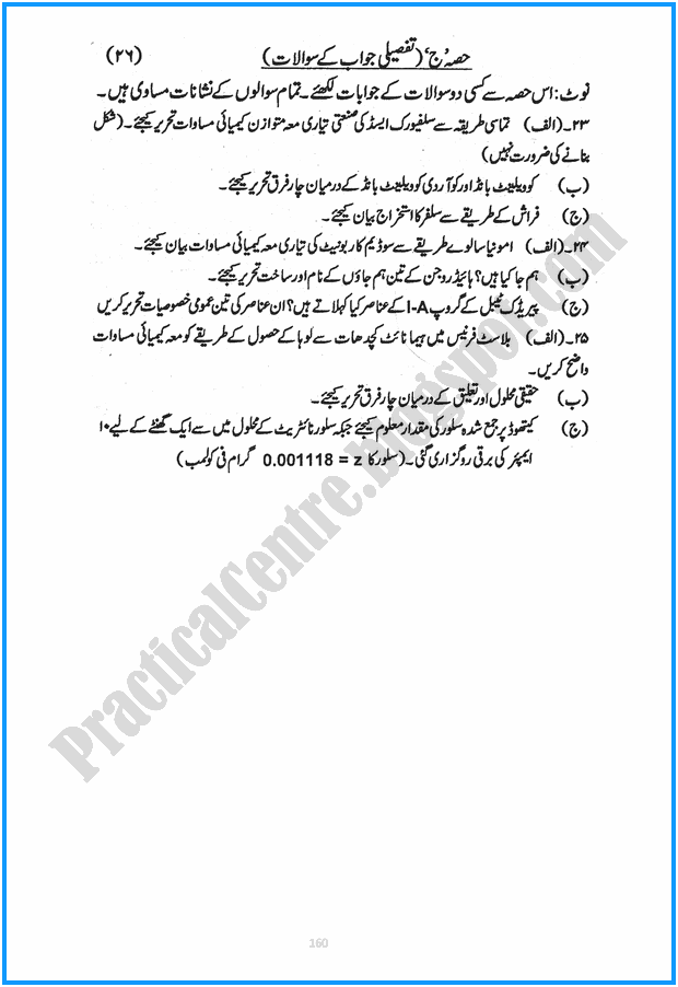9th-chemistry-urdu-five-year-paper-2016