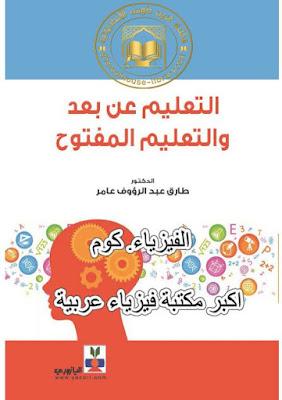 تحميل كتاب التعليم عن بعد والتعليم المفتوح pdf