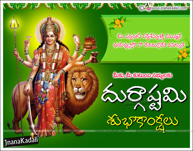 Latest Durgasthami Wishes Quotes hd wallpapers in Telugu Durga deavi hd wallpapers in Telugu