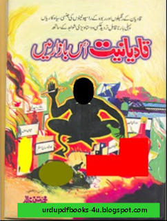 Qadianiat Us Bazar Me by Mateen Khalid book