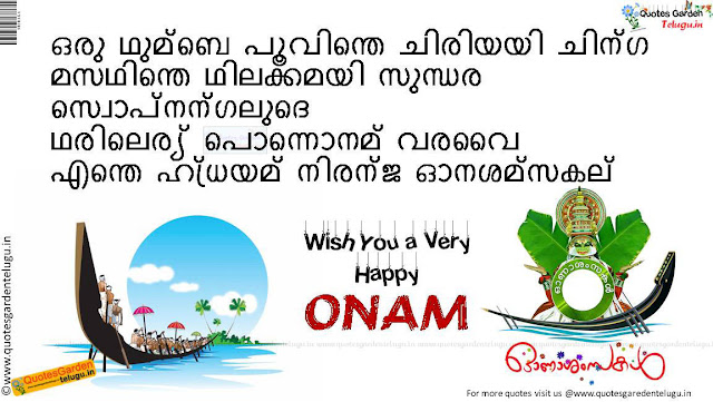 Best Onam HDwallpapers quotes Greetings in Malayalam