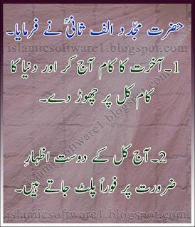 Aqwal e Zareen of Hazrat Mujaddid Alf Sani R.A