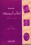 كتاب موسوعة أعلام الموسيقى العرب والأجانب pdf الدكتوره ليلى لميحة فياض
