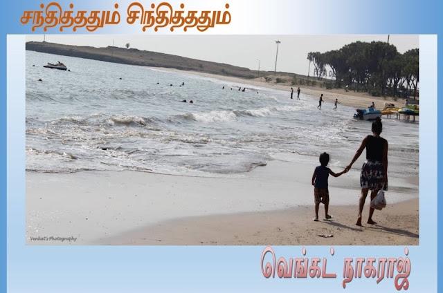 8.என்னைப் பற்றி நான் - வெங்கட் நாகராஜ் 1