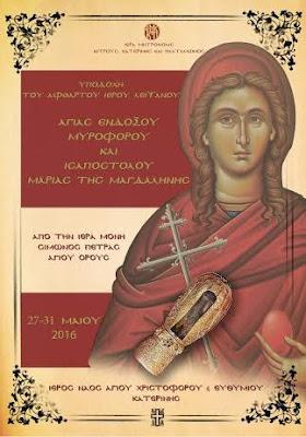 Υποδοχή της τιμίας και άφθαρτης χειρός της Αγίας Μαρίας της Μαγδαληνής στον Ιερό Ναό Αγίων Χριστοφόρου και Ευθυμίου Κατερίνης