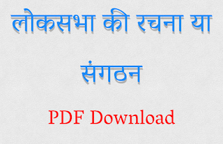 loksabha pdf download
