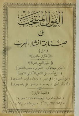 القول المنتخب في صناعة انشاء العرب - شكري صادق , pdf