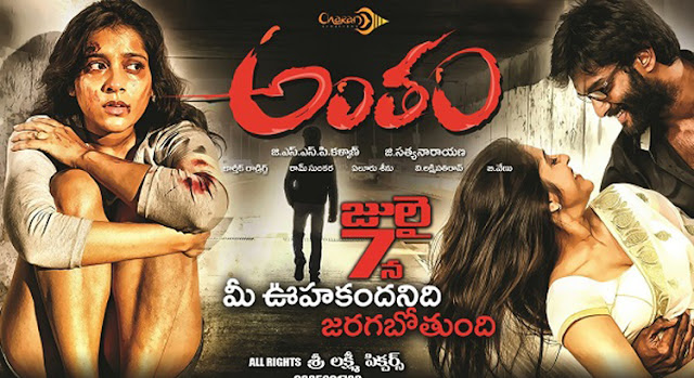 Rashmi Gautam's Antham 2016 Review