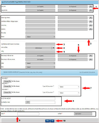 check voter ID card online correction