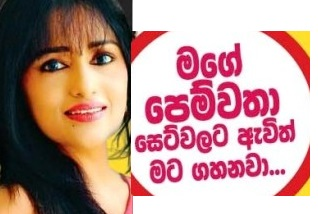 Gossip Chat with Nilmini Tennakoon