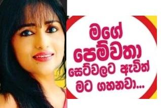 Gossip Chat with Nilmini Tennakoon