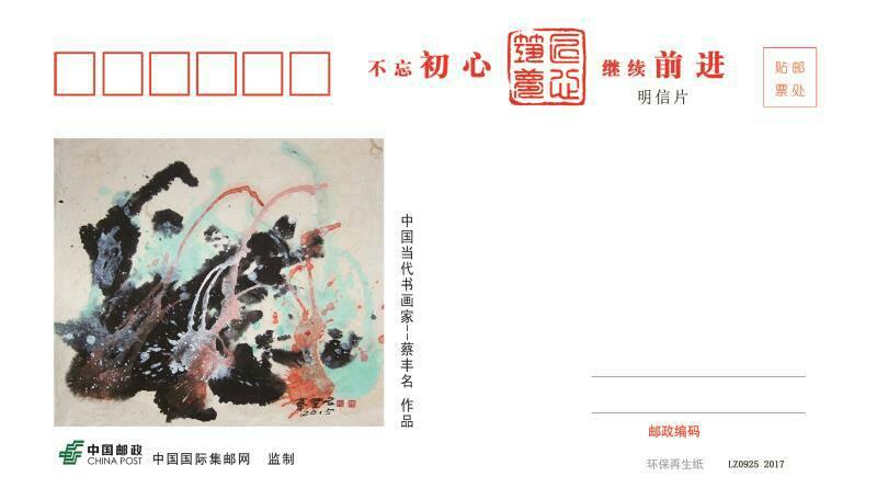 中國郵政 , 中國國際集郵網 , 中國大眾文化學會 發行 中國當代藝術大家 大作 蔡豐名 郵票, 電話卡