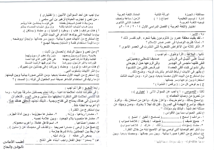 امتحان  الثانى الثانوى لغة عربية مناهج مصرية الص%D