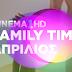 Όσα θα δούμε στη ζώνη Family Time στο κανάλι OTE CINEMA 1HD