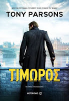 http://www.culture21century.gr/2017/05/timwros-toy-tony-parsons-book-review.html