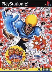 Descargar Boboboubo Boubobo Hajike Matsuri PS2