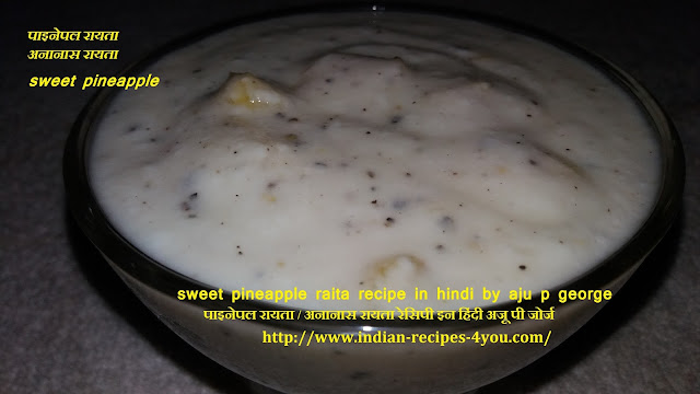 http://www.indian-recipes-4you.com/2017/10/sweet-pineapple-raita-recipe-in-hindi.html