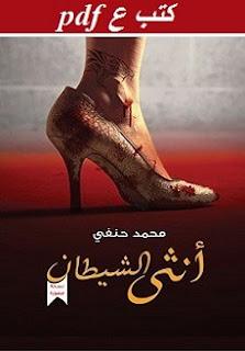 تحميل رواية أنثى الشيطان pdf محمد حنفي