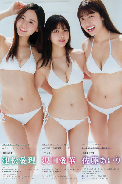 Miss Magazine 2019, Young Magazine 2019 No.31 (ヤングマガジン 2019年31号)