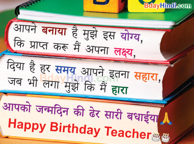 Happy Birthday Wishes In Hindi For Sister Images